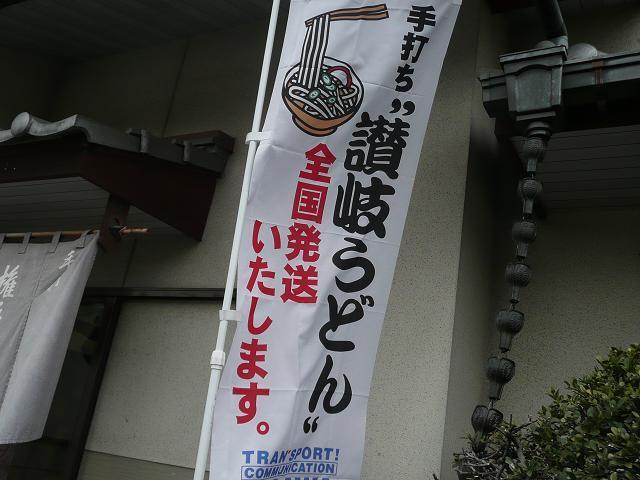 お店の幟.jpg