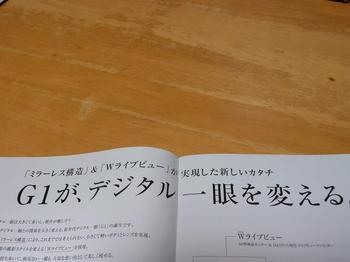 一眼ルミちゃん登場1.jpg