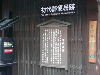 初代郵便局跡.jpg