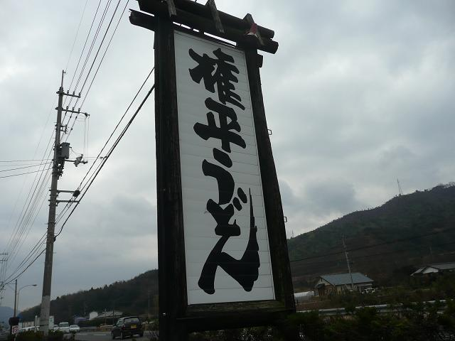 店先の特大看板.jpg